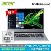 【Acer 宏碁】Swift 3 SF314-58-37S3 14吋輕薄窄邊筆電(銀)