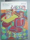 【書寶二手書T4/家庭_KSU】心靈寫作-創造你的異想世界_30年紀念版_娜妲莉.高柏