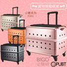 【最新款】PUBT 寵物移動城堡 PLT-02-51 公爵系列 四色可選 寵物外出 手提包 寵物拉桿包 寵物用品
