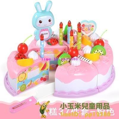 兒童仿真過家家切蛋糕廚房水果切切樂6生日禮物玩具女男孩套裝3歲兒童玩具【小玉米】
