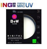 【24期0利率】B+W 95mm XS-PRO MRC NANO UV 超薄框奈米鍍膜保護鏡 捷新公司貨