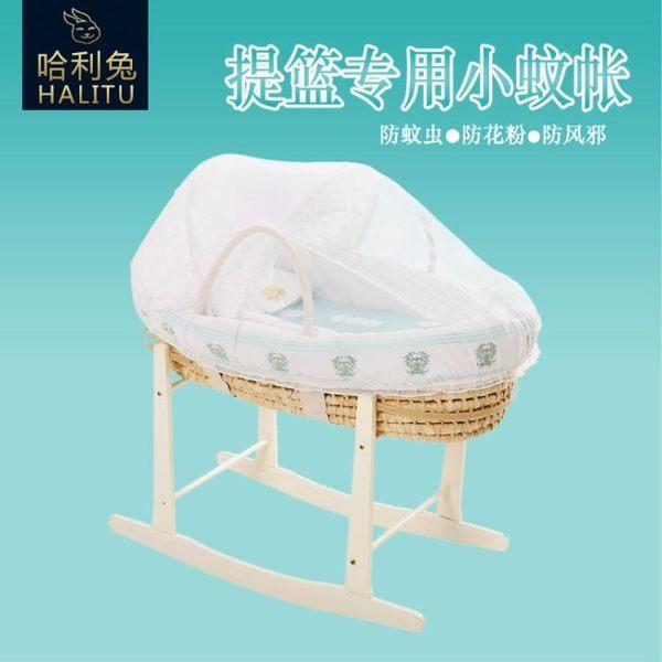 新生兒搖籃嬰兒提籃蚊帳嬰兒床中床寶寶床小bb搖搖床紗布【非凡】TW
