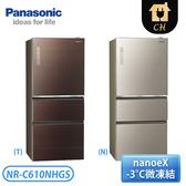 [Panasonic 國際牌]610公升 玻璃三門變頻冰箱-翡翠棕/翡翠金 NR-C610NHGS