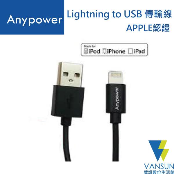 【全新福利品】Anypower Apple認證 Lightning to USB Cable傳輸線 充電線【葳訊數位生活館】