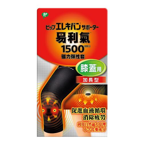 易利氣磁力彈性套-膝蓋用(加長型)