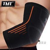 (萬聖節鉅惠)護肘運動男女羽毛球護腕手加長籃球護臂套健身夏季冷氣房薄款