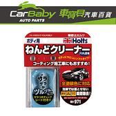 【車寶貝推薦】Holts 美容磁土-車身用 MH971