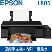 【免運費】EPSON 愛普生 L805 六色 高速 Wi-Fi 原廠連續供墨印表機