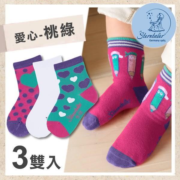 寶寶襪3入組-愛心桃綠(8-14cm) STERNTALER C-8321624-686