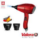 Valera 瑞士原裝–1500W 維力諾水護色吹風機 9200系列「瑞士紅」