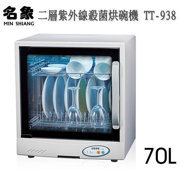 MIN SHIANG 名象紫外線殺菌烘碗機 TT-938~台灣製