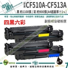 HP 204A 四黑六彩 副廠相容碳粉匣 M154/M181/M180