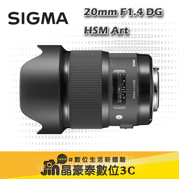 SIGMA 20mm F1.4 DG HSM ART 鏡頭 晶豪泰3C 專業攝影 公司貨