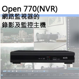 Open 770(NVR)網路監視器的錄影及監控主機