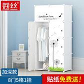 簡易衣櫃 8門5格1掛 組裝樹脂成人衣櫥組合折疊塑料收納儲物櫃【館長推薦】【壹電部落】