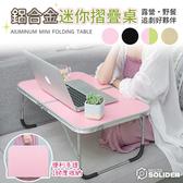 【MS】鋁合金迷你輕巧摺疊桌(1入組/4色可選)木紋色