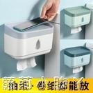 壁掛式衛生間紙巾置物架免打孔抽紙家用收納廁所廁紙卷紙衛生紙盒 蘿莉新品