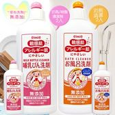 日本ELMIE清潔組奶瓶餐盤洗劑+浴廁清潔劑-300ml各2入