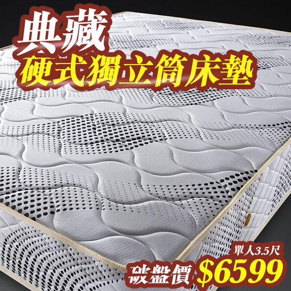典藏-硬式獨立筒床墊-單人3.5尺【歐德斯沙發】