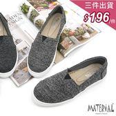 懶人鞋 混色針織休閒鞋 MA女鞋 T7012