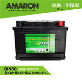 AMARON 愛馬龍 Din 60 56220 銀合金 汽車電池 電瓶 56025 56225 哈家人