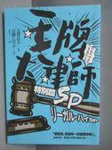 【書寶二手書T1/翻譯小說_OJU】王牌大律師 特別篇 SP_古澤良太