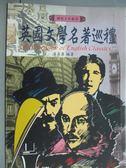 【書寶二手書T1/文學_GMB】英國文學名著巡禮_潘壽康