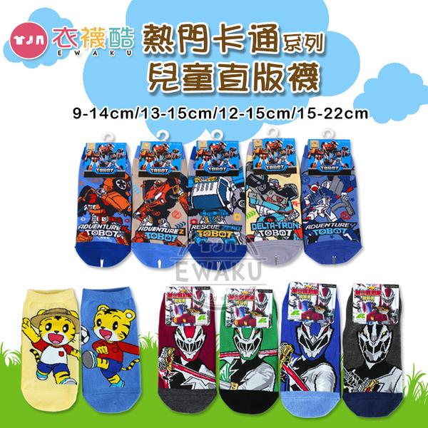 [衣襪酷] 熱門卡通 兒童 直版襪 卡通襪 機器戰士TOBOT 巧虎 炫風騎士 騎士龍戰隊 台灣製