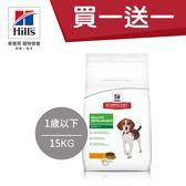 【買1送1】Hill's希爾思 原廠正貨 幼犬 1歲以下 均衡發育 (雞肉+大麥) 15KG(有效日期:2019/5/31)
