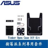 【免運費】ASUS 華碩 樹莓派 開放式 套件 Tinker Open Case DIY Kit 套件