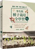 零失敗 種子栽培全學習 播種.採種.育種圖解入門(2017年暢銷改版)