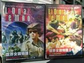 挖寶二手片-C13-000-正版DVD-其他【世界女族物語1+2/系列2部合售】-(直購價)