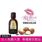 Macadamia Professional 瑪卡奇蹟油 潤澤瑪卡油 27ml