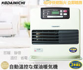 DAINICHI 智能溫控煤油電暖器【FW-571LET】贈 電動加油槍+防塵套