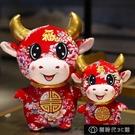 現貨 牛年吉祥物公仔毛絨玩具牛牛玩偶花布福牛布娃娃公司年會活動禮品【全館免運】
