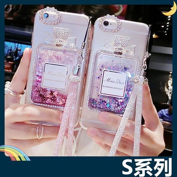 三星 Galaxy S9 S8 S7 S6 Edge Plus 水鑽香水瓶保護套 軟殼 附水晶掛繩 流沙貼鑽 矽膠套 手機套 手機殼