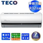 TECO東元9-11坪一級R32變頻頂級冷暖分離式冷氣 MS63IE-HS2/MA63IH-HS2~自助價
