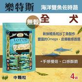 【毛麻吉寵物舖】LOTUS樂特斯 無穀海洋雙魚佐田野時蔬 全犬-中顆粒(4磅) 狗飼料