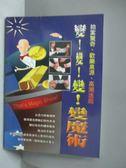 【書寶二手書T6/一般小說_MCM】變!變!變!變魔術_大家的魔術研究所
