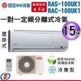 【信源】15坪【HITACHI 日立 定頻分離式一對一冷氣】RAC-100UK1/RAS-100UK1 (含標準安裝)