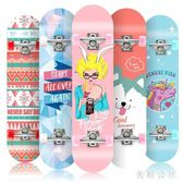 滑板初學者成人女生青少年兒童四輪公路刷街雙翹滑板車 st3606『美鞋公社』