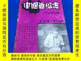 二手書博民逛書店民國25年罕見《中國無線電》第四卷 第17期Y17560 亞美股