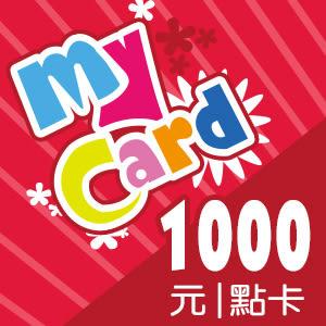 智冠科技 MyCard 1000點 點數卡 - 可刷卡【嘉炫電腦JustHsuan】