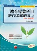 (二手書)教育專業科目歷年試題解題聖經(2)95-96年度