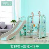 百貨週年慶-滑梯兒童滑滑梯秋千組合小型室內家用游樂園幼兒園寶寶小孩玩具wy
