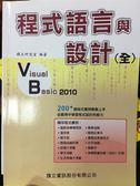 (二手書)程式語言與設計Visual Basic(全)