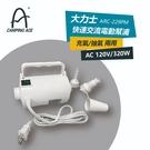 丹大戶外【Camping Ace】野樂 大力士快速交流電動幫浦 充氣/抽氣兩用 ARC-229PM