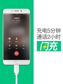 特賣未來基因適用於OPPO數據線閃充r11手機充電器線r7s安卓快充線