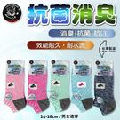 【衣襪酷】老船長 萊卡纖維 抗菌消臭 毛巾氣墊船型襪 台灣製
