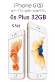 【刷卡分期】蘋果 6S Plus 32G  Apple I Phone 6S+ 32G 5.5吋【 IP6S+ 32G 】IPHONE 6S Plus  台灣公司貨